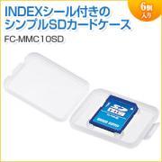 SDカード用クリアケース サンワサプライ製(6個入り)