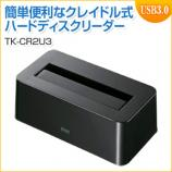USB3.0対応クレイドル式ハードディスクリーダーライター
