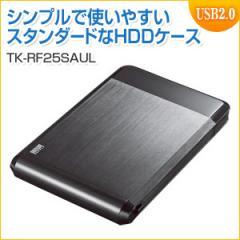 サンワサプライ SATA対応2.5インチハードディスクケース