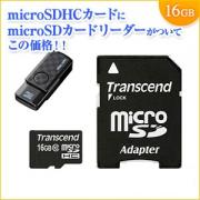 microSDHCカード 16GB Class10とmicroSDカードリーダーのセット商品