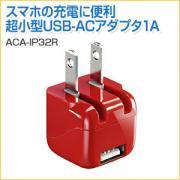 超小型USB-ACアダプタ(1A・レッド)