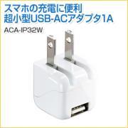 超小型USB-ACアダプタ(1A・ホワイト)