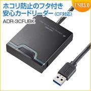 カードリーダー USB3.0 コンパクトフラッシュ