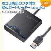 SDカードリーダー(SD・microSD・CF用・USB3.0対応・カバー付き)