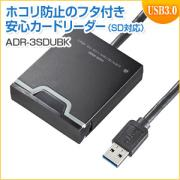 SDカードリーダー(SD・microSD用・USB3.0対応・カバー付き)