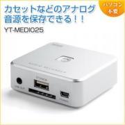 オーディオキャプチャー パソコン不要 SD/USBメモリ保存 RCA/ステレオミニ外部入力