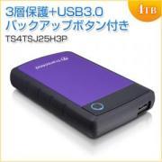 外付けハードディスク 4TB StoreJet 25H3P USB3.0対応 耐衝撃シリコンアウターケース Transcend製