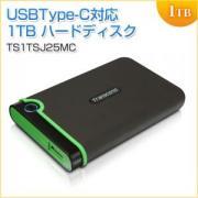 外付けハードディスク 1TB StoreJet 25MC USB Type-C接続 USB3.1 Gen 1対応 Transcend製