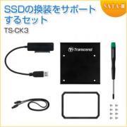 SSD換装サポートキット SATA-III 6Gb/s準拠 Transcend製