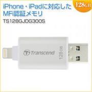 Lightning・USBメモリ 128GB USB3.1 3.0 シルバー JetDrive Go 300 Transcend製