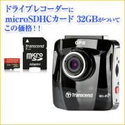 ドライブレコーダー DrivePro 220 と microSDHCカード 32GB のセット商品