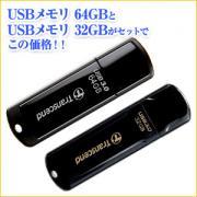 USBメモリ 32GBと64GBのセット商品 JetFlash700 Transcend製