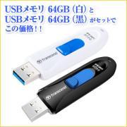 USBメモリ 64GB USB3.1 Gen1 キャップレス スライド式 JetFlash790 Transcend製 ブラックとホワイトのセット