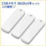 USBメモリ 16GB(ホワイト) お得な3本セット
