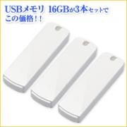 USBメモリ まとめ買い 16GB USB2.0 ホワイト スタンダードタイプ 名入れ対応 サンワサプライ製【3個セット】