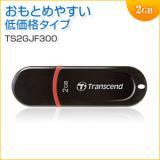 USBメモリ 2GB USB2.0 JetFlash300 Transcend製