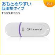 USBメモリ 8GB USB2.0 ホワイト JetFlash330 Transcend製