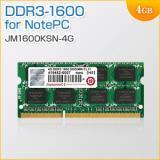 増設メモリ 4GB DDR3-1600 PC3-12800 SO-DIMM Transcend製