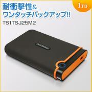 外付けハードディスク 1TB 2.5インチ StoreJet TS1TSJ25M2 (耐衝撃ポータブルHDD) Transcend製