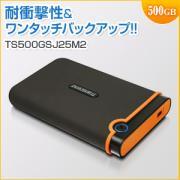 外付けハードディスク(HDD) 500GB 2.5インチ USB2.0対応 StoreJet TS500GSJ25M2 Transcend(トランセンド・ジャパン) 【送料無料】