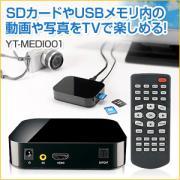 メディアプレーヤー(HDMI接続・SDカード・USBフラッシュ対応)
