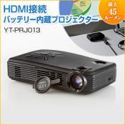 モバイルプロジェクター(HDMI・パソコン・USBフラッシュ・SDカード対応・最大45ルーメン)