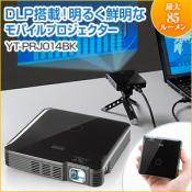 HDMIモバイルプロジェクター(小型・バッテリー内蔵・最大85ルーメン・ブラック)