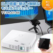 HDMIモバイルプロジェクター(小型・バッテリー内蔵・最大85ルーメン・ホワイト)
