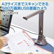 スタンドスキャナー(自炊に最適・A3対応・500万画素・連続自動撮影機能付き)