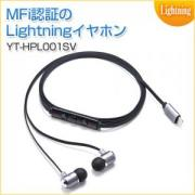 Lightningイヤホン(ライトニングコネクタ対応イヤホン・MFi認証・リモコン付・9mmドライバー・シルバー)