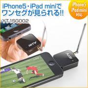ワンセグチューナー(iPhone5s、iPhone5c、iPhone5・iPad mini・iPad第4世代・iPod touch第5世代対応 録画機能・バッテリー内蔵・高感度ロッドアンテナ)