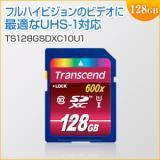 SDXCカード 128GB Class10 UHS-I対応 Ultimate Transcend製