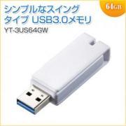 USBメモリ 64GB USB3.0 ホワイト スイング式 キャップレス ストラップ付き 名入れ対応