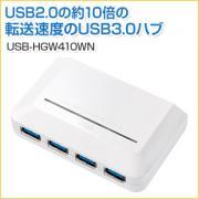 USB3.0ハブ(4ポート・ホワイト・Intel製PantherPoint対応)