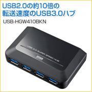 USB3.0ハブ(4ポート・ブラック・Intel製PantherPoint対応)