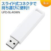 USBメモリ 4GB USB2.0 ホワイト スライドタイプ 名入れ対応 サンワサプライ製