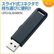 USBメモリ 8GB USB2.0 ブラック スライドタイプ 名入れ対応 サンワサプライ製