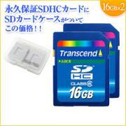 SDHCカード 16GB Class6対応 TS16GSDHC6×2個とYT-FC001SDカードケースのセット