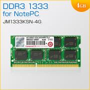 増設メモリ 4GB DDR3-1333(PC3-10600) SO-DIMM(ノートPC用) Transcend製