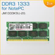 増設メモリ 2GB DDR3-1333 PC3-10600 SO-DIMM Transcend製