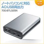 モバイルバッテリー 11400mAh AC出力対応 65W ノートPC USB充電 41.27Wh