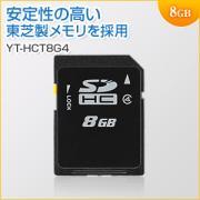 SDHCカード 8GB Class4対応 東芝製メモリ採用