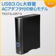 外付けハードディスク 3TB 3.5インチ USB3.0対応 StoreJet Transcend製