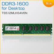 Transcend 4GB デスクトップPC用増設メモリ JetRam/PC3-12800(DDR3-1600) TS512MLK64V6N