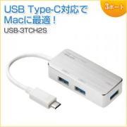 USB ハブ(Type-C・USB3.0・3ポート・シルバー)