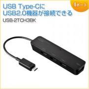 USB ハブ(Type-C・USB2.0・4ポート・ブラック)
