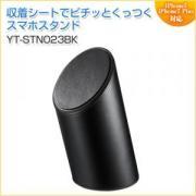 iPhone・スマホアルミスタンド(日本製シート使用・筒状・丸型・ブラック)
