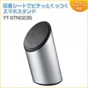 iPhone・スマホアルミスタンド(日本製シート使用・筒状・丸型・シルバー)