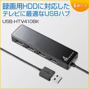 テレビ用HDD接続対応セルフパワー4ポートUSB2.0ハブ サンワサプライ製 USB-HTV410BK