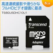 microSDHCカード 8GB Class10 UHS-I対応 SDカード変換アダプタ付 Ultimate Transcend製